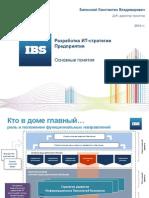 2013 - ИТ-стратегия (3)