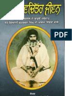Khalsa Jivan Sant Baba Gurbachan Singh Ji Khalsa