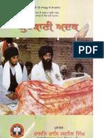 Gurbani Adab Sant Baba Jarnail Singh Ji Khalsa