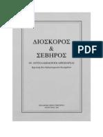 Dioskoros Kai Sebhros Kritikh Dyo Didaktorikon Diatribon