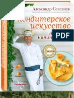 Селезнев А. -Кондитерское искусство для начинающих (Кулинарные праздники с А. Селезневым) - 2012