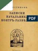Записки начальника контр-разведки - С.Устинов (1922)