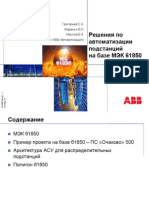 Generic 61850 SA solutions 180707 rev A.ppt
