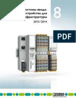 8. Контроллеры, системы ввода-вывода и устройства для сетевой инфраструктуры