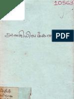 Ani Ilakkanam (Tamil Poetics)