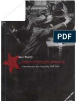 Max Hoelz - Στην κόκκινη σημαία - Η επανάσταση στη Γερμανία 1918-1921