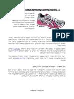 10 טיפים לבחירת נעלי הריצה המושלמות עבורך