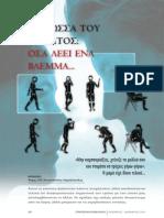Η γλώσσα του σώματος(army edition)