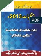 Election 2013 (Dhan, Dhons awr Dhandli ka Azeem Shahkar)