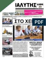 Εφημερίδα Αναλυτής 26-8-2013
