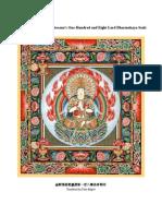 Varjasekhara Sutra, Vairocana's One-hundred and Eight Lord Dharmakaya Seals