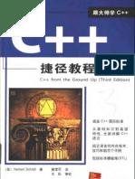 [跟大师学C.:C.捷径教程(第3版)].(Herbert.Schildt).聂雪军.扫描版