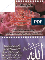 ISM E AZAM (Asma ul Husna) أسماء الله الحسنى