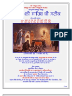 Sri Sukhmani Sahib Ji Steek