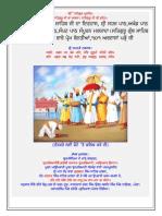 Guru Granth Sahib Ji History