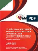 судейство спортивной ходьбы.pdf