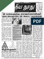 2009 June Sathiyathoodhu Issue