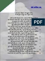 Sai Chalisha Path 1