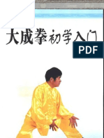 105216148 Dachengquan Chuxue Rumen Li Zhaoshan
