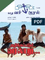 Paravar Kural July 2013
