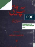 Appbeti Justice Ameer Ali Usloob Karachi 1984