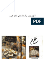 Halaweyat_Dahabiya _Alalya Khlifi