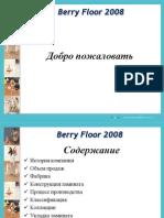 презентация ламината Berry Floor 2008