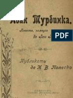 Иван Турбинка