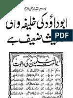 Abu Doud Ki Khalifa Wali Hadith Daeef Hai