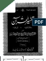 Tafseer-ul-Quran - 4 of 5