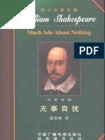 【英汉对照】莎士比亚全集+6 无事自扰