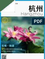 百度旅游-杭州攻略