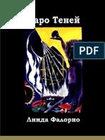 Таро Теней Линда Фалорио_copy