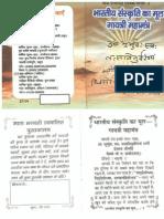 Bhartiya Sanskriti Ka Mool Gayatri Mantra - by Pandit Shriram Sharma Acharya