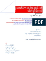 Open Letter to NLD & Daw Aung San Suu Kyi by Nyein Chan Aye - 07-Dec-11