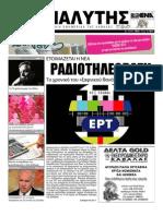 Εφημερίδα Αναλυτής 17-6-2013