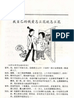 Chinese Idioms and Exercises