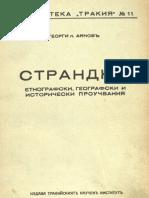 Strandja_Popaianov