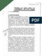 Τροπολογία για τις μικτές εφημερίες και την τοποθέτηση ειδικευομένων στα συγχωνευόμενα Νοσοκομεία