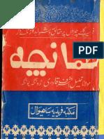 Tamancha Ba Jawab Dhamaka by Allama Khalil Ashraf Qadri