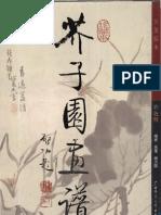 jieziyuan painting