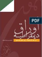 Demokrasi dari dark ages hingga modern.pdf