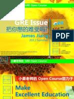 小姜老师的GRE写作公开课---Lecture-09(推广版)