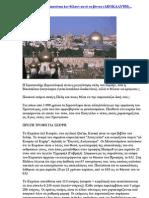 Δείτε γιατί οι Παλαιστίνιοι δεν θέλουν αυτό το βίντεο (ΑΠΟΚΑΛΥΨΗ)