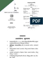 Language Class X Sanskrit 1 Contents