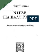 ΣΤΕΛΙΟΣ ΡΑΜΦΟΣ