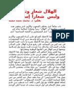 الهلال شعار وثني وليس إسلامي