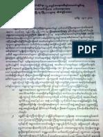 Letter to Mr Tomás OJEA QUINTANA from meiktila (Burmese Version)