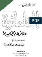 la laïcité et le fruit maligne par mohamed shakir.pdf