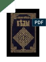 Sloveno-Arijske Vede 1.pdf